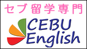セブ島へのフィリピン留学はCEBU English(セブイングリッシュ)