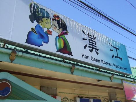 漢江(ハンガン Han Gang)
