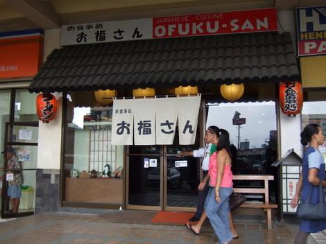 フィリピンセブ市の日本食屋!留学生にもお勧め