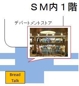フィリピン・セブ島SM内Bread Talk地図