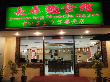 フィリピンセブ市の中華料理屋『長春麺食館(Everspring Noodle House)』