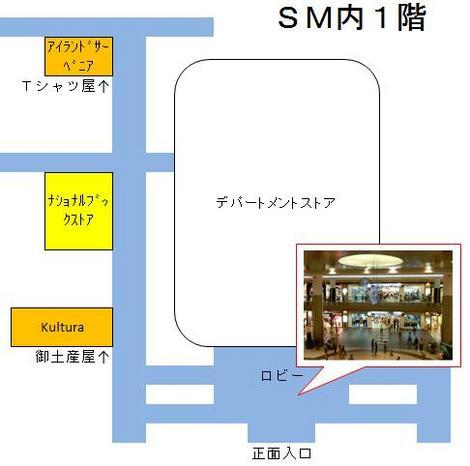 セブ市のSMにある御土産屋の地図