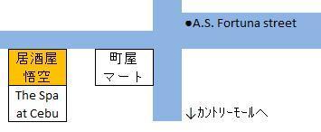 居酒屋【悟空】