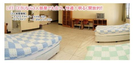 英語学校LIFE CEBUの広々、3人部屋